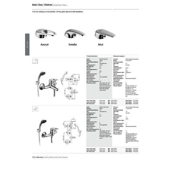 Смеситель для ванны Armatura Ekokran Atut 5514-550-00