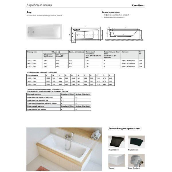 Акриловая ванна Excellent Ava 170x70 (сифон автомат)