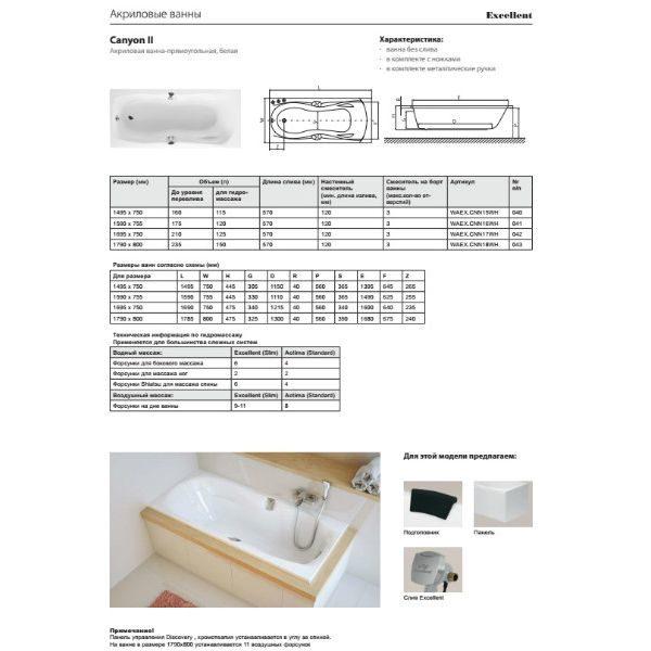 Акриловая ванна Excellent Canyon II 170x75 (сифон автомат)
