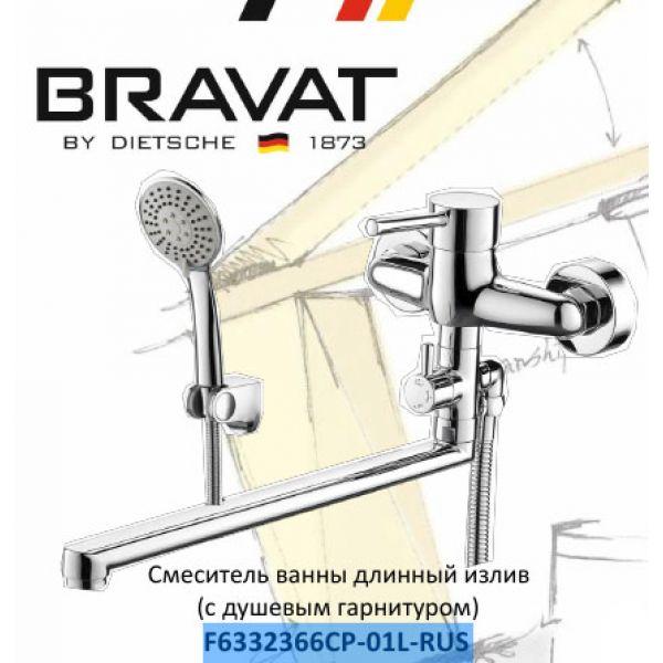 Смеситель для ванны с длинным изливом Bravat Slim F6332366CP-01L-RUS