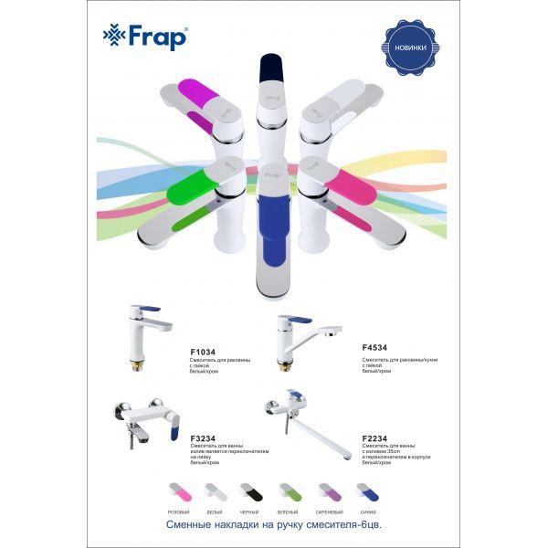 Смеситель для ванны Frap F3234