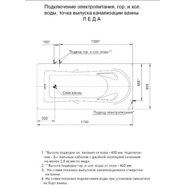 Акриловая ванна Aquatek Леда 170x80 (сифон)