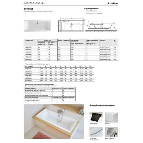 Акриловая ванна Excellent Pryzmat 180x80 (сифон автомат)